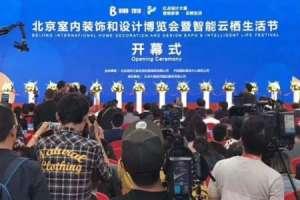 圣莉亚携高颜值产品亮相北京设计展荆门